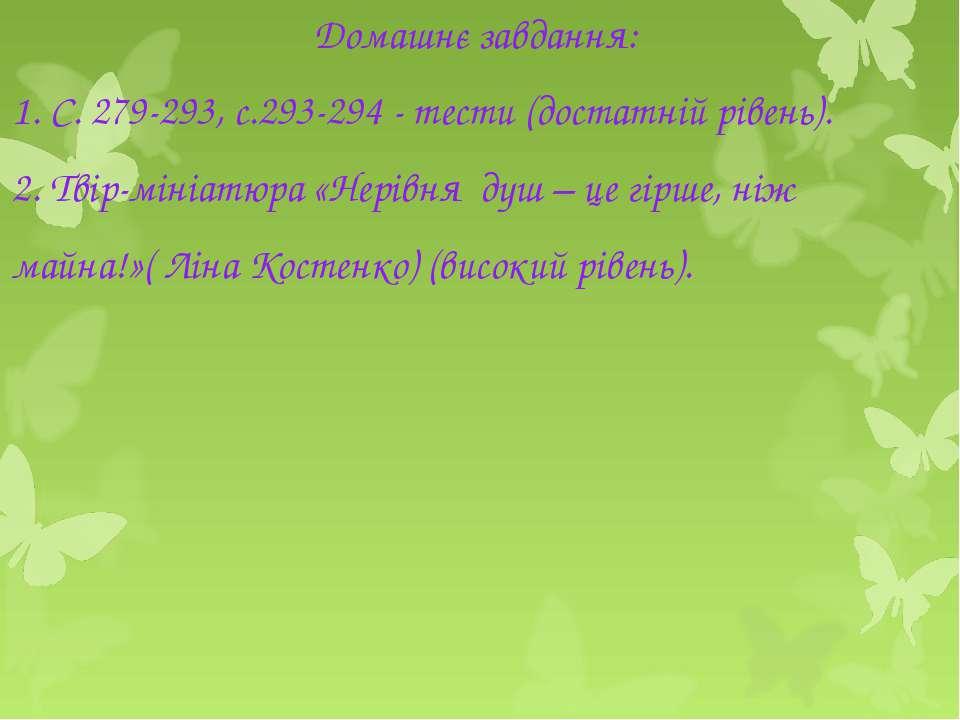 Домашнє завдання: 1. С. 279-293, с.293-294 - тести (достатній рівень). 2. Тві...