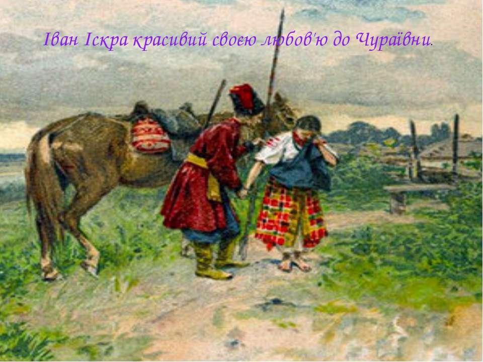 Іван Іскра красивий своєю любов'ю до Чураївни.