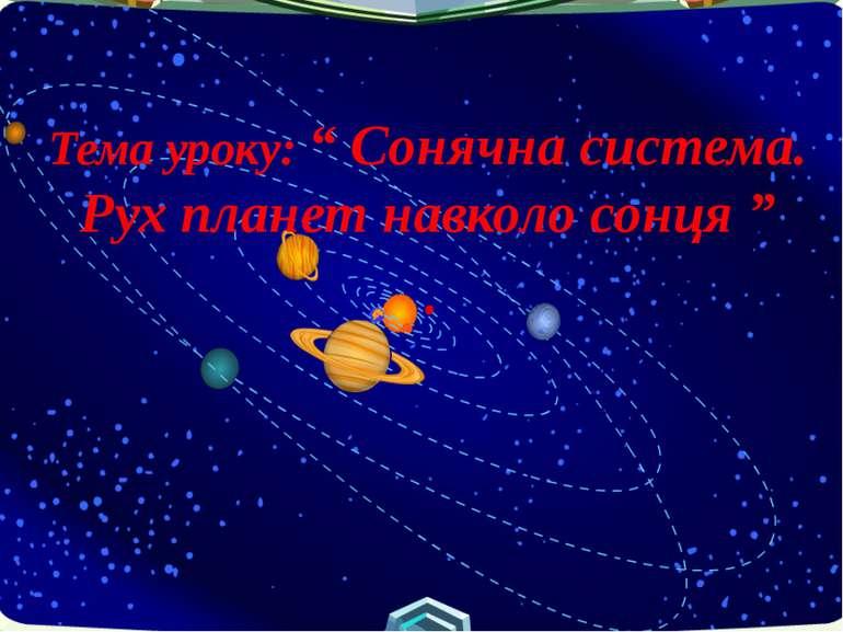 """Тема уроку: """" Сонячна система. Рух планет навколо сонця """""""