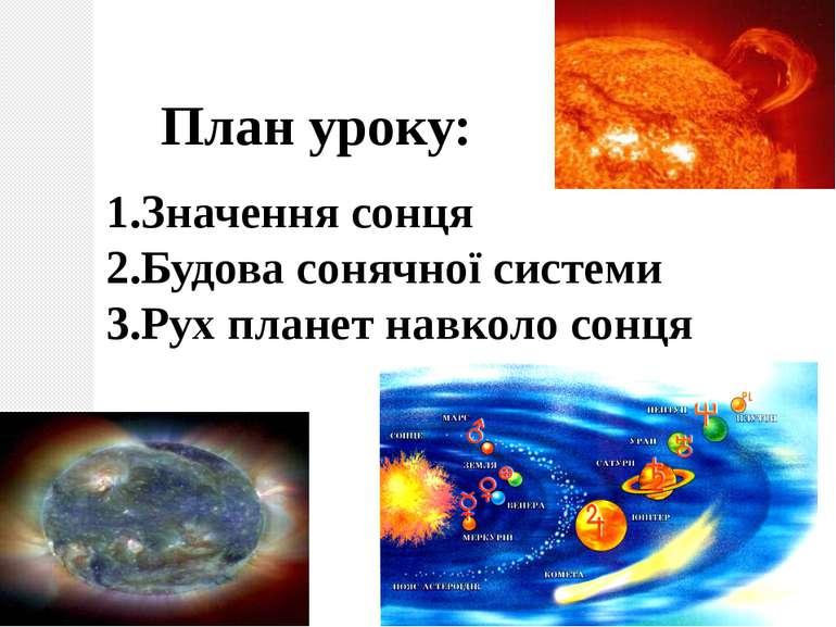 Значення сонця Будова сонячної системи Рух планет навколо сонця План уроку: