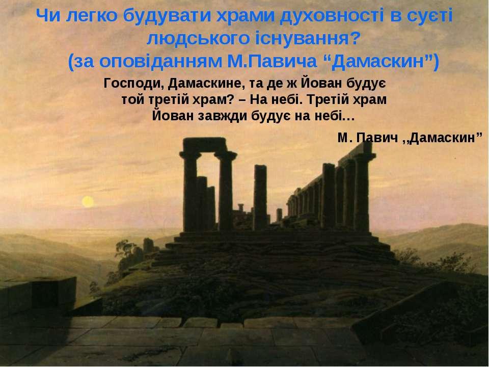 Чи легко будувати храми духовності в суєті людського існування? (за оповіданн...