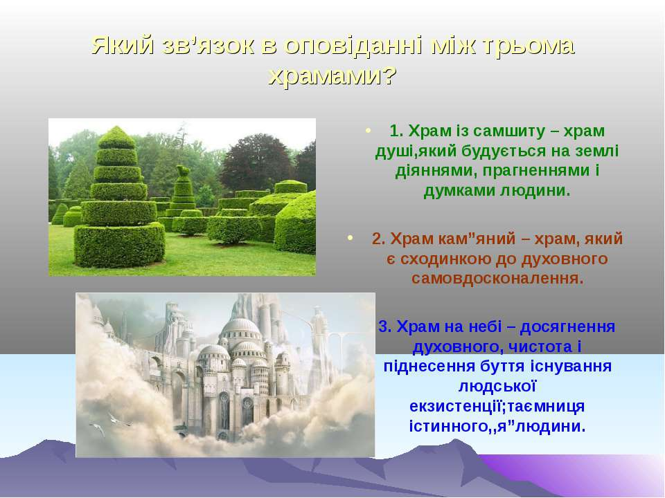 Який зв'язок в оповіданні між трьома храмами? 1. Храм із самшиту – храм душі,...