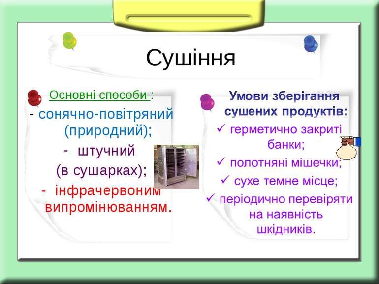 Основні способи : - сонячно-повітряний (природний); штучний (в сушарках); інф...