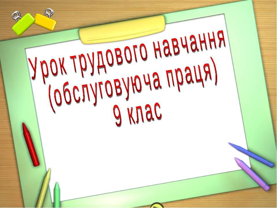 Урок трудового навчання (обслуговуюча праця)