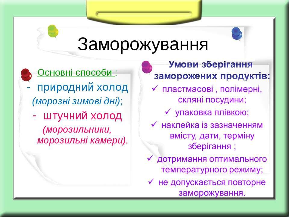Основні способи : природний холод (морозні зимові дні); штучний холод (морози...