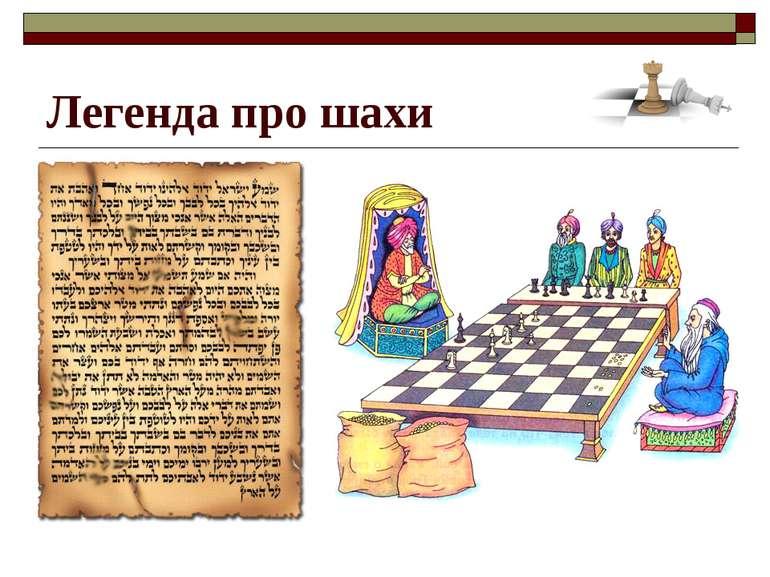 Легенда про шахи