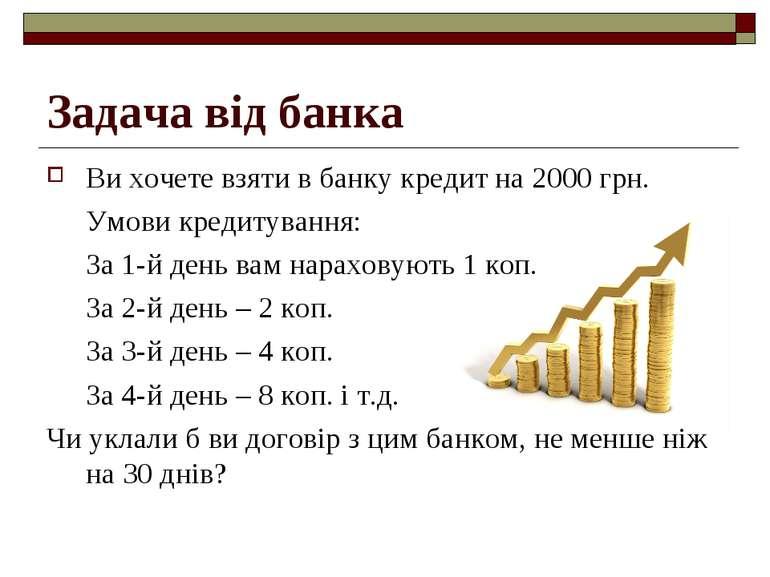Задача від банка Ви хочете взяти в банку кредит на 2000 грн. Умови кредитуван...