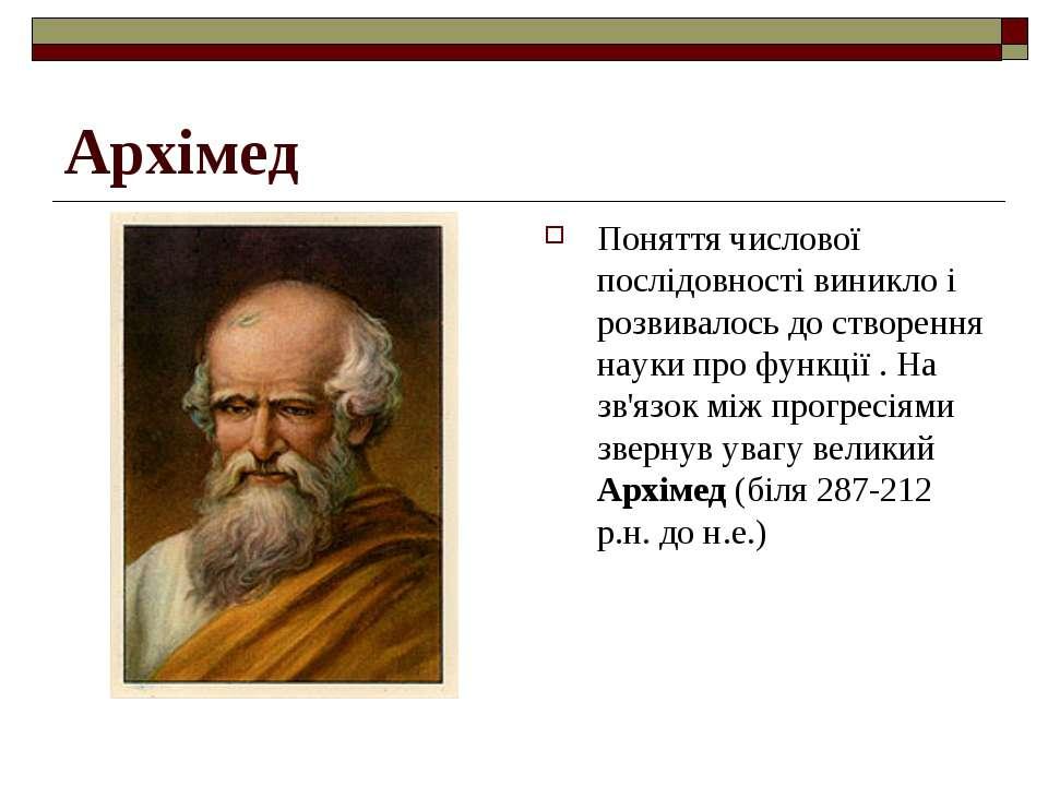 Архімед Поняття числової послідовності виникло і розвивалось до створення нау...