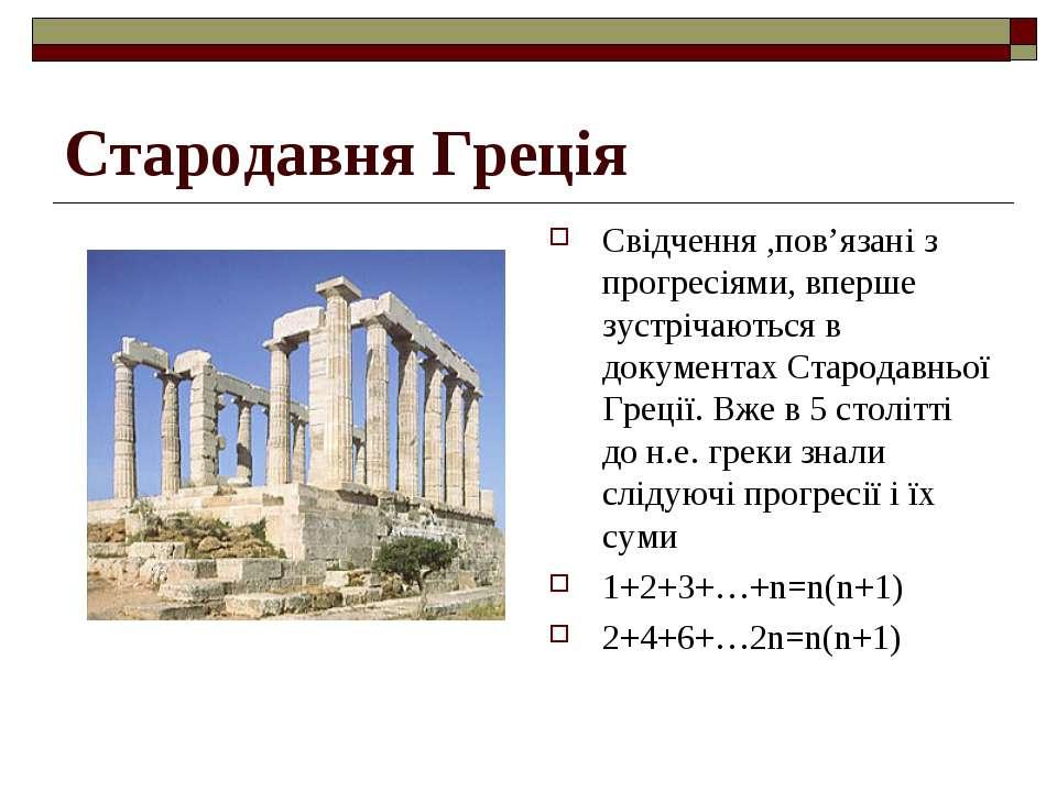 Стародавня Греція Свідчення ,пов'язані з прогресіями, вперше зустрічаються в ...