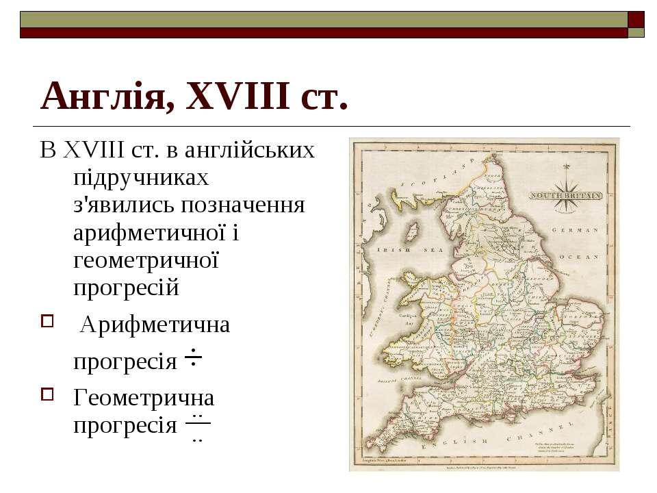 Англія, XVIII ст. В XVIII ст. в англійських підручниках з'явились позначення ...