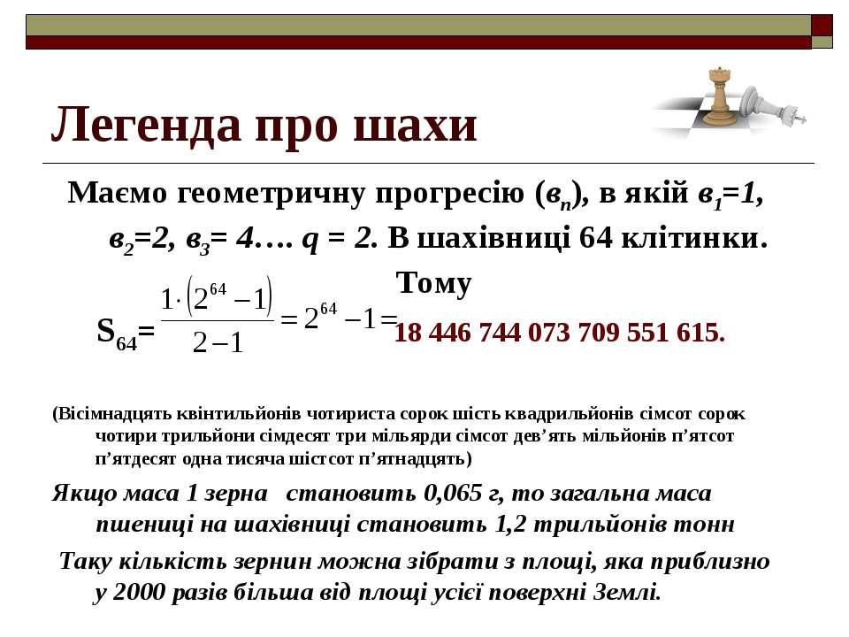 Легенда про шахи Маємо геометричну прогресію (вn), в якій в1=1, в2=2, в3= 4…....