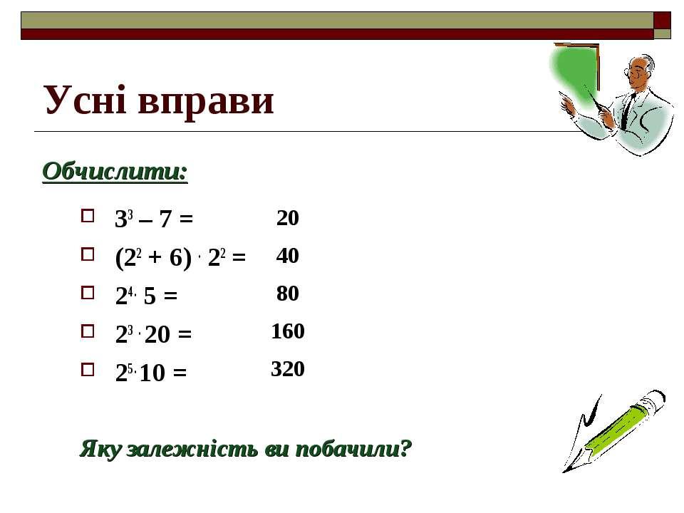 33 – 7 = (22 + 6) . 22 = 24 . 5 = 23 . 20 = 25 . 10 = Яку залежність ви побач...