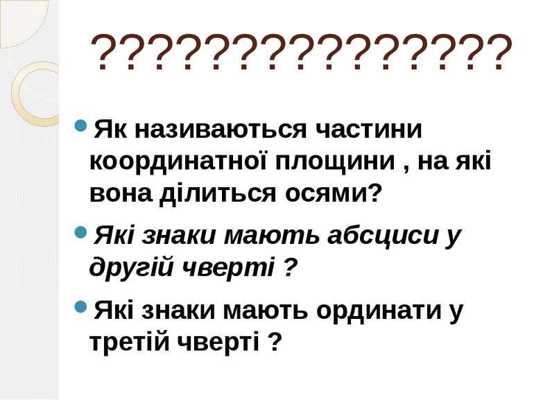 ??????????????? Як називаються частини координатної площини , на які вона діл...