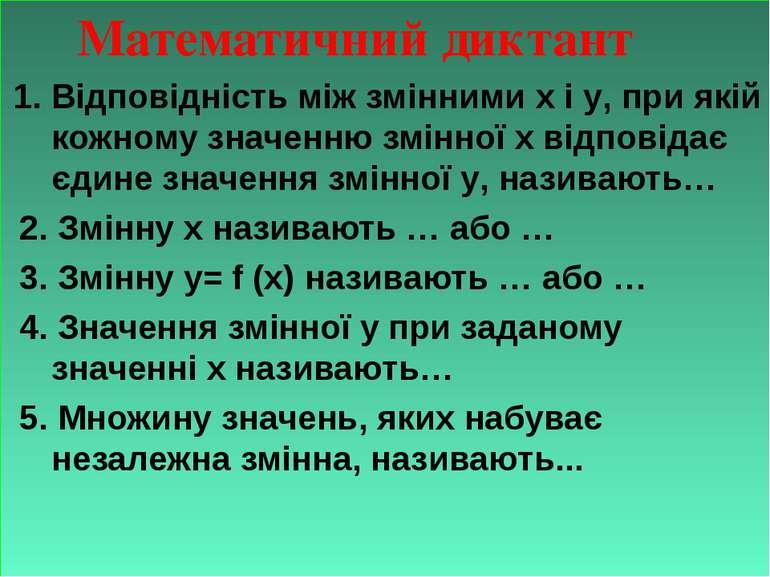 Математичний диктант 1. Відповідність між змінними x і y, при якій кожному зн...