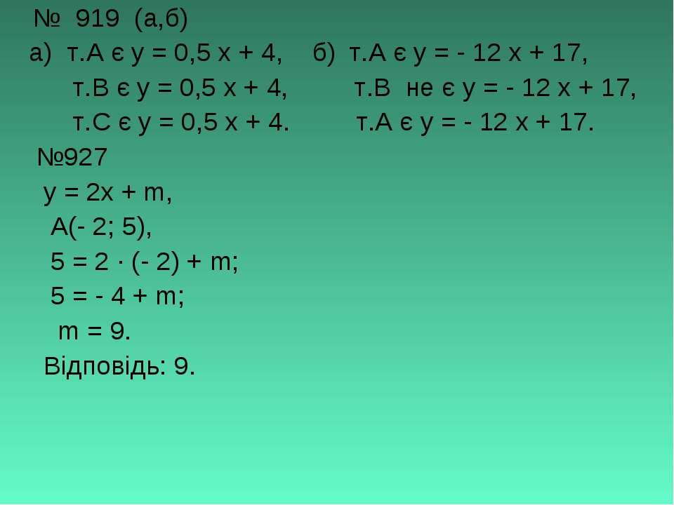 № 919 (а,б) а) т.А є у = 0,5 х + 4, б) т.А є у = - 12 х + 17, т.В є у = 0,5 х...
