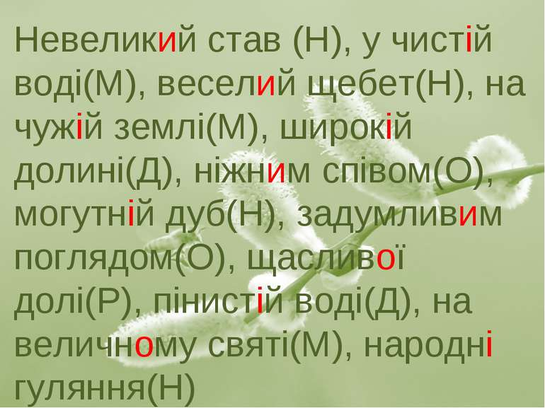 Невеликий став (Н), у чистій воді(М), веселий щебет(Н), на чужій землі(М), ши...