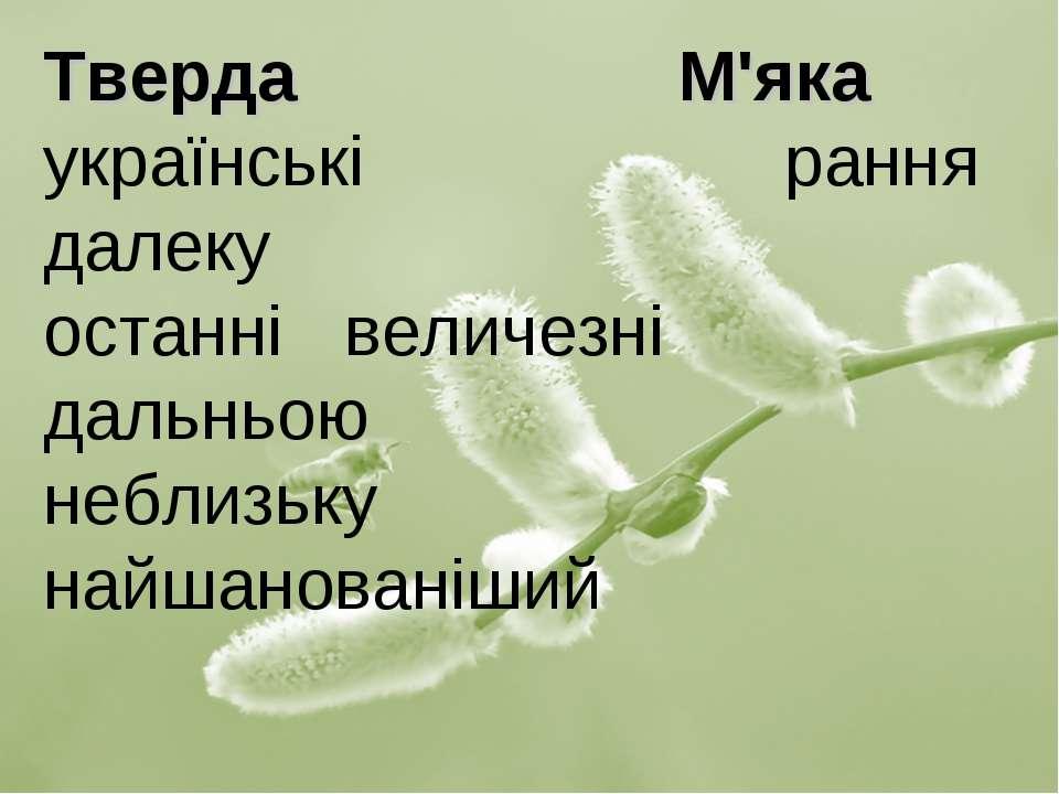 Тверда М'яка українські рання далеку останні величезні дальньою неблизьку най...