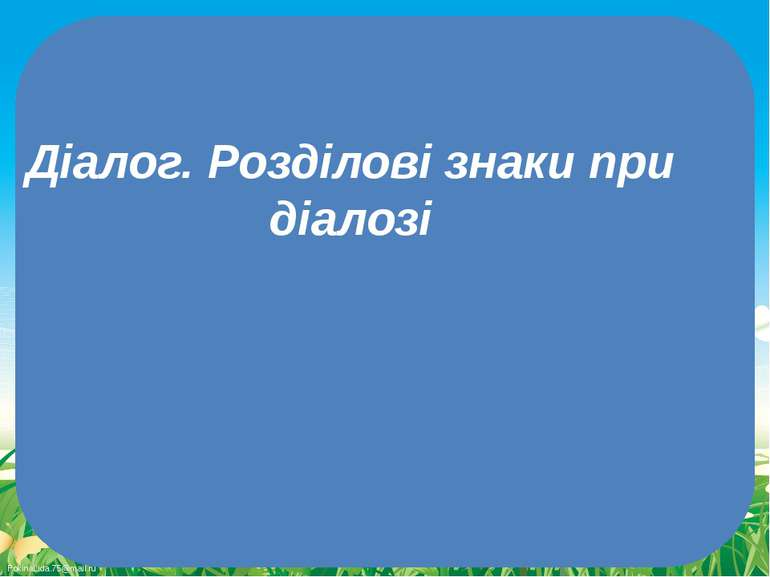 Діалог. Розділові знаки при діалозі FokinaLida.75@mail.ru
