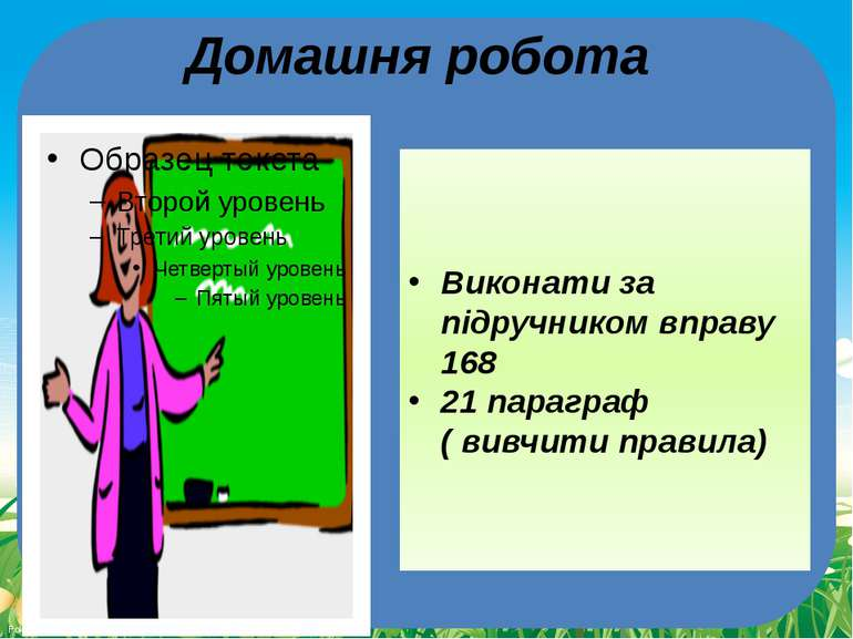 Домашня робота Виконати за підручником вправу 168 21 параграф ( вивчити прави...
