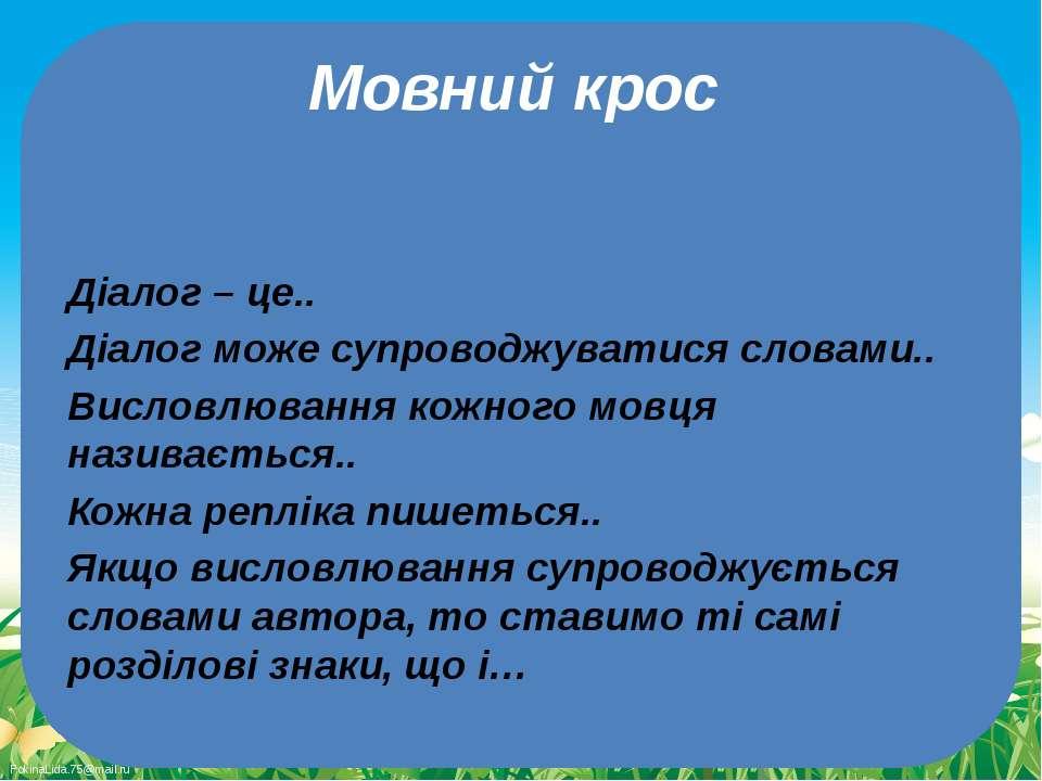 Мовний крос Діалог – це.. Діалог може супроводжуватися словами.. Висловлюванн...
