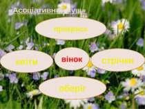 «Асоціативний кущ» вінок прикраса стрічки квіти оберіг