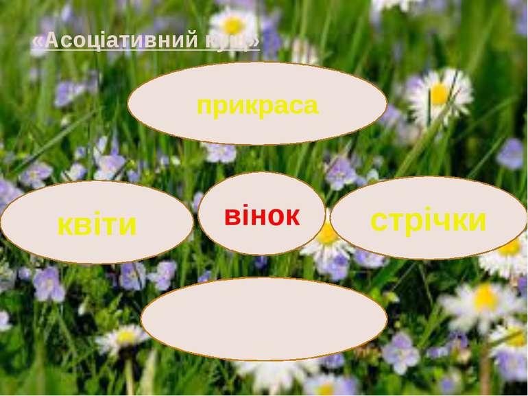 «Асоціативний кущ» вінок прикраса стрічки квіти