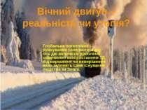 Вічний двигун – реальність чи утопія? Глобальне потепління і руйнування озоно...