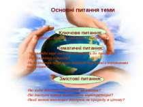 Основні питання теми Ключове питання: Енергія – основа, причина чи наслідок? ...