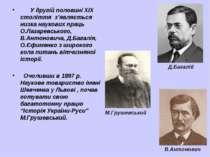 У другій половині ХІХ століття з'являється низка наукових праць О.Лазаревсько...