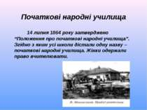 """Початкові народні училища 14 липня 1864 року затверджено """"Положення про почат..."""
