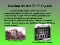 Освіта на Західній Україні У Північній Буковині в 90-х роках ХІХ століття дія...