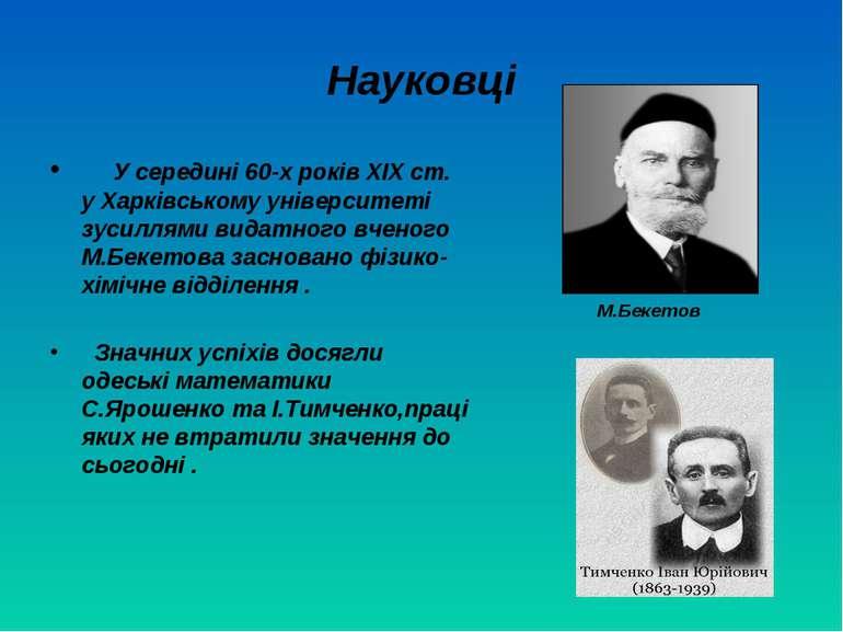 Науковці У середині 60-х років XIX ст. у Харківському університеті зусиллями ...