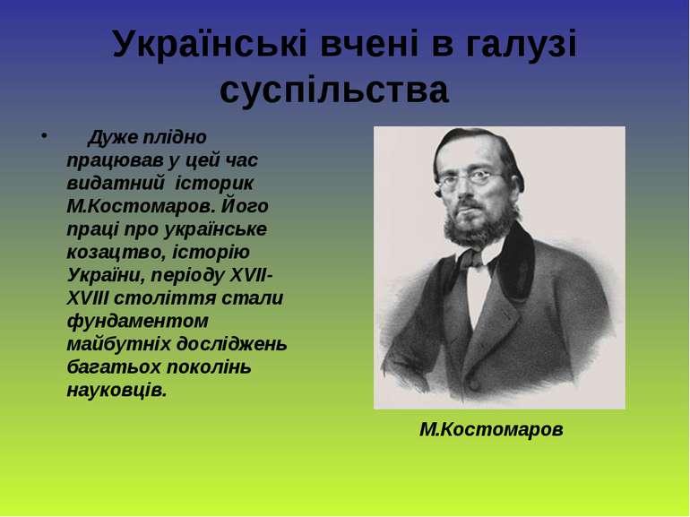 Українські вчені в галузі суспільства Дуже плідно працював у цей час видатний...
