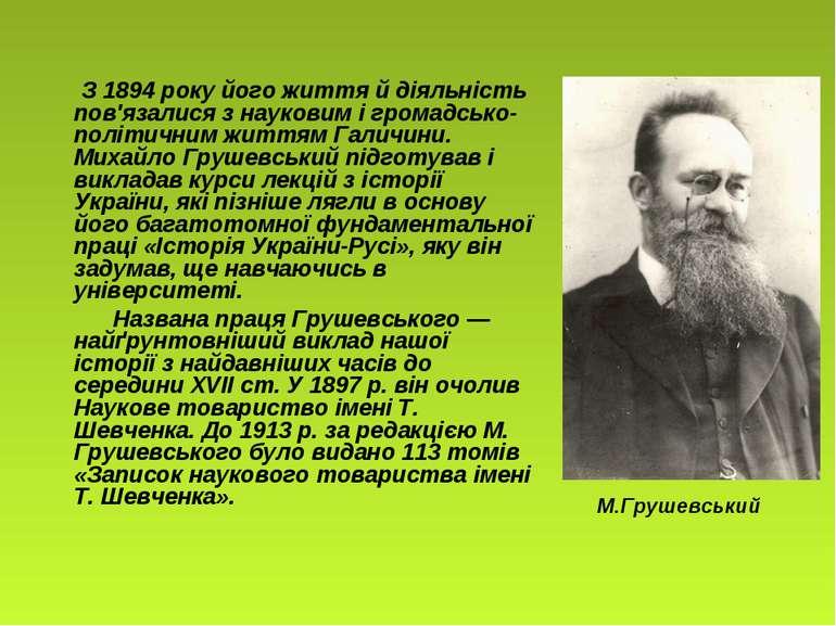 З 1894 року його життя й діяльність пов'язалися з науковим і громадсько-політ...
