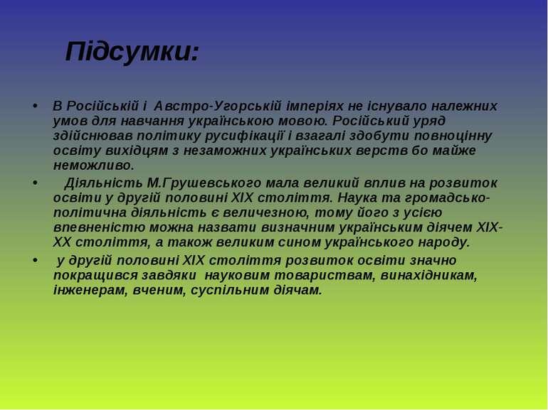 Підсумки: В Російській і Австро-Угорській імперіях не існувало належних умов ...