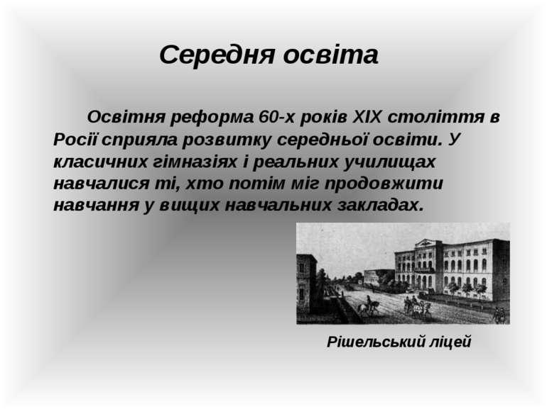 Середня освіта Освітня реформа 60-х років ХІХ століття в Росії сприяла розвит...