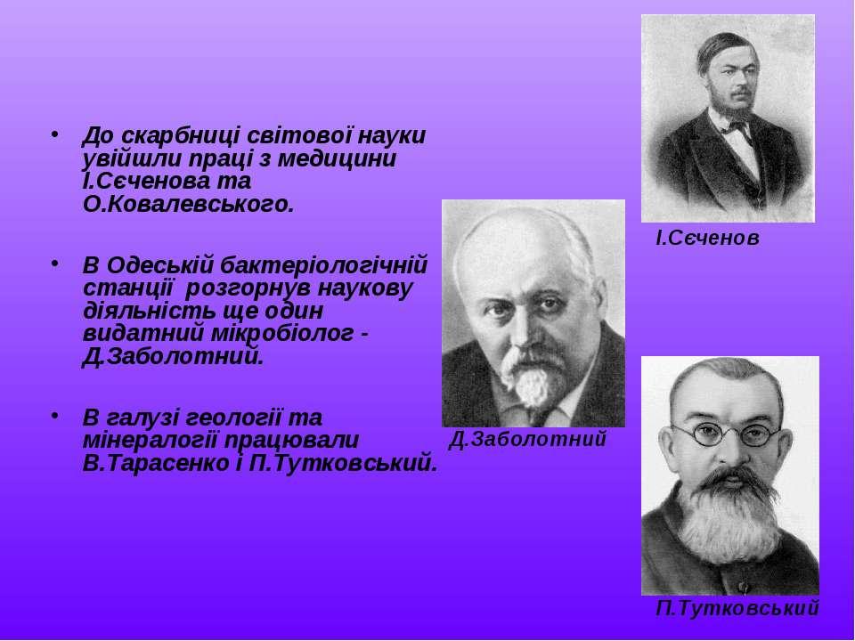 До скарбниці світової науки увійшли праці з медицини І.Сєченова та О.Ковалевс...