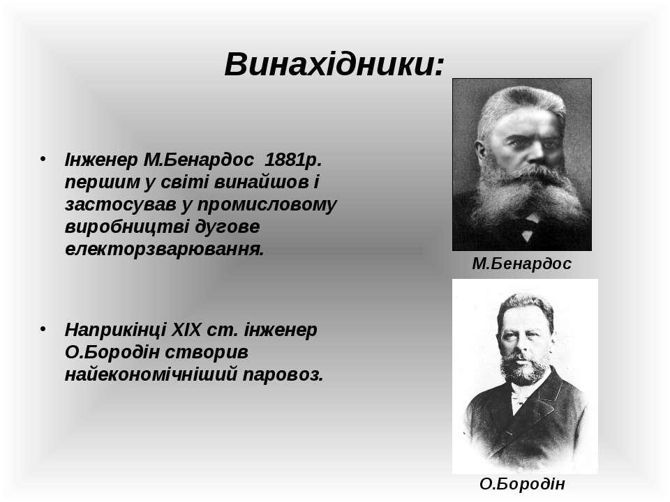 Винахідники: Інженер М.Бенардос 1881р. першим у світі винайшов і застосував у...
