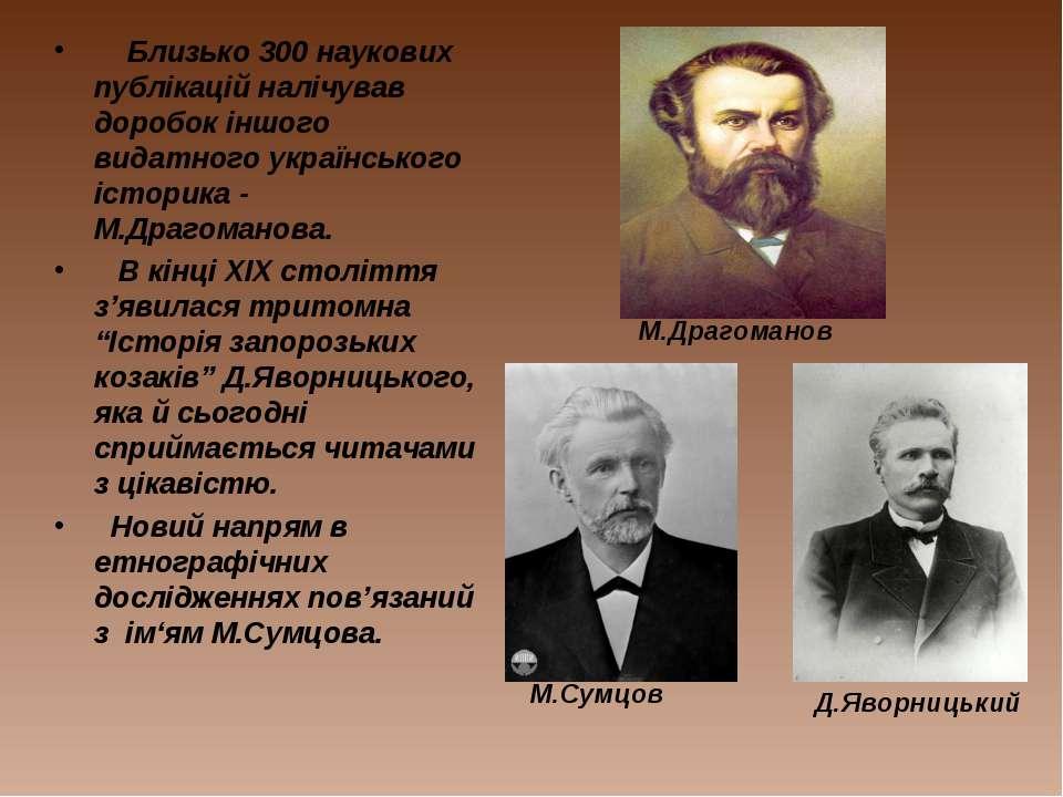 Близько 300 наукових публікацій налічував доробок іншого видатного українсько...