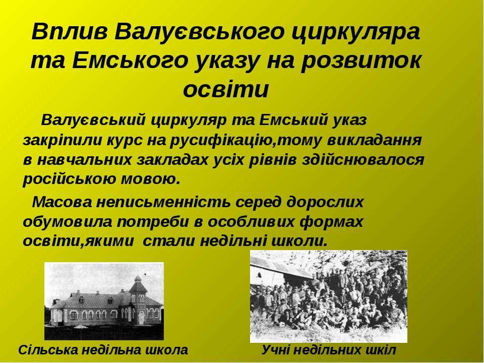 Вплив Валуєвського циркуляра та Емського указу на розвиток освіти Валуєвський...
