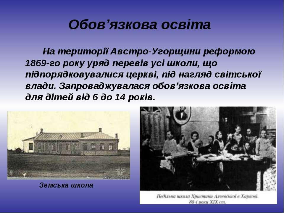 Обов'язкова освіта На території Австро-Угорщини реформою 1869-го року уряд пе...