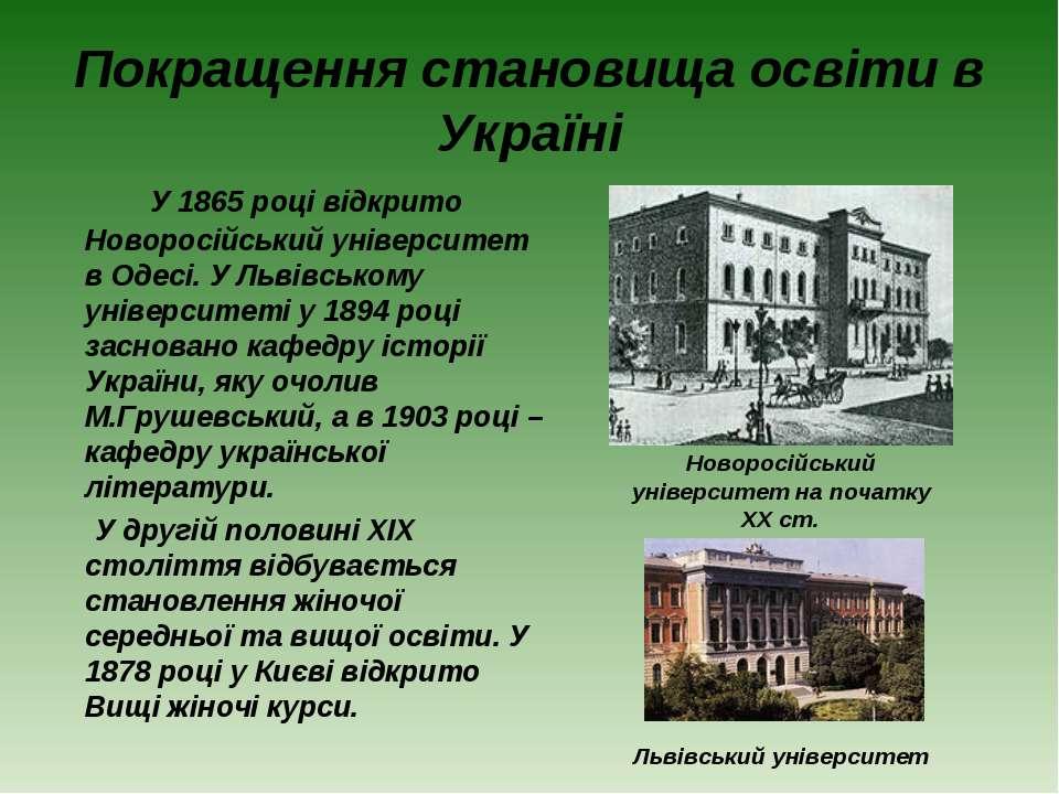 Покращення становища освіти в Україні У 1865 році відкрито Новоросійський уні...