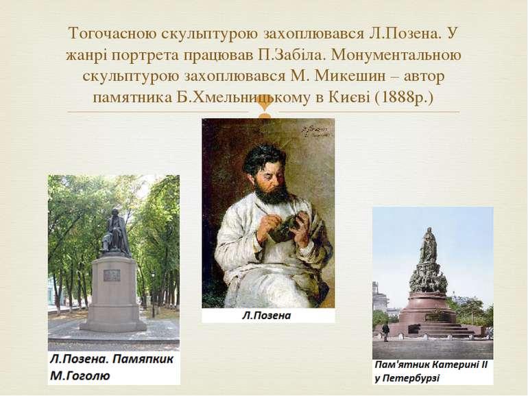 Тогочасною скульптурою захоплювався Л.Позена. У жанрі портрета працював П.Заб...