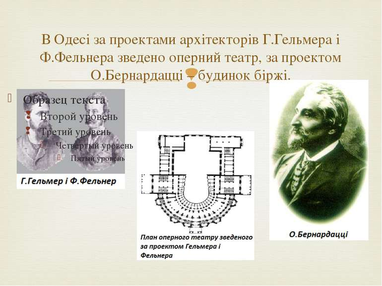 В Одесі за проектами архітекторів Г.Гельмера і Ф.Фельнера зведено оперний теа...