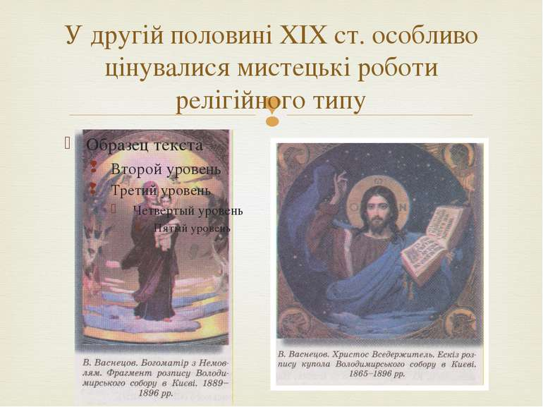 У другій половині ХІХ ст. особливо цінувалися мистецькі роботи релігійного типу