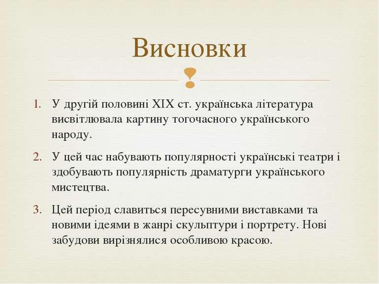 У другій половині ХІХ ст. українська література висвітлювала картину тогочасн...