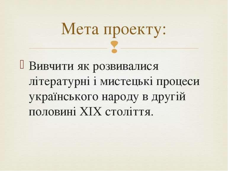 Вивчити як розвивалися літературні і мистецькі процеси українського народу в ...