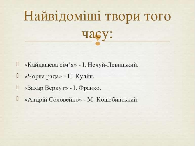 «Кайдашева сім'я» - І. Нечуй-Левицький. «Чорна рада» - П. Куліш. «Захар Берку...