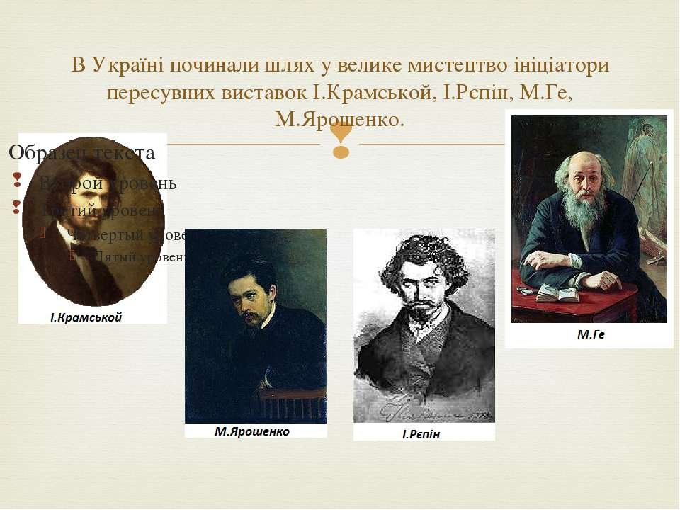 В Україні починали шлях у велике мистецтво ініціатори пересувних виставок І.К...