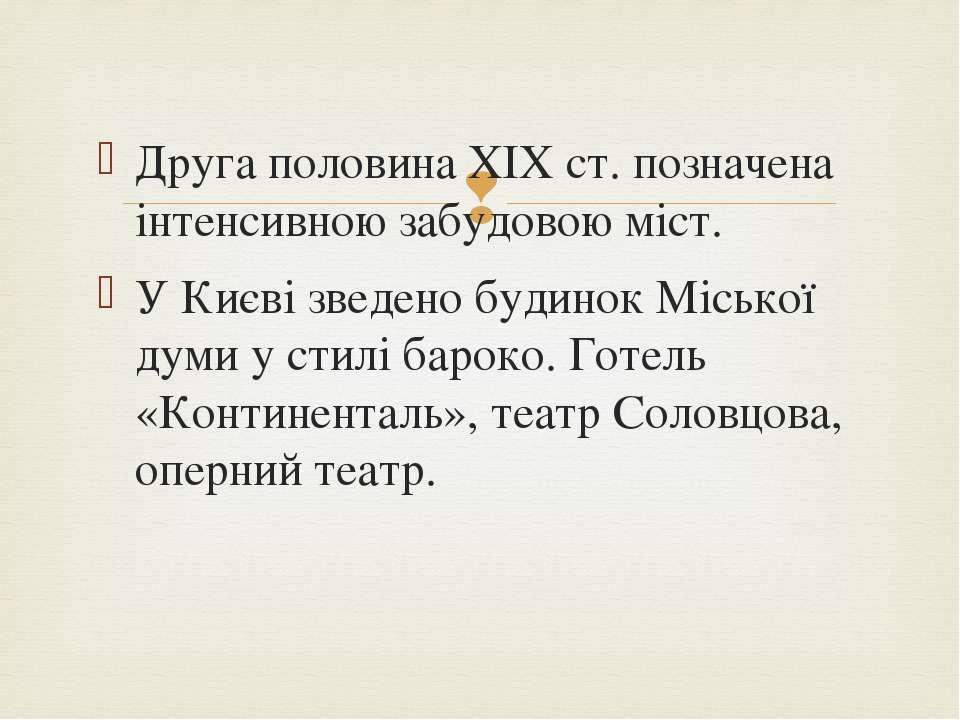 Друга половина ХІХ ст. позначена інтенсивною забудовою міст. У Києві зведено ...